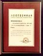 江苏省质量管理奖证书